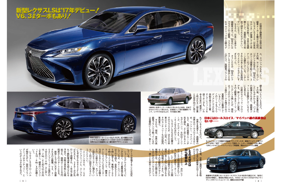 lexus_ls_5th_gen_magazine